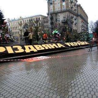 """Україна різдвяна"""
