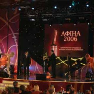 """Церемония награждения """"Афина-2006"""""""